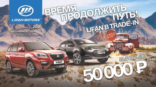 X50. Trade-in